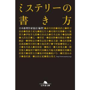 ミステリーの書き方 電子書籍版 / 編著:日本推理作家協会|ebookjapan