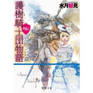 護樹騎士団物語 外伝 ビアン13歳 電子書籍版 / 著:夏見正隆(水月郁見)|ebookjapan