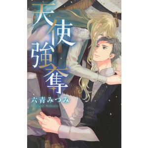 天使強奪 電子書籍版 / 六青みつみ/青井秋|ebookjapan