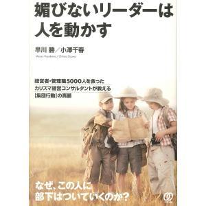 媚びないリーダーは人を動かす 電子書籍版 / 早川勝/小澤千春