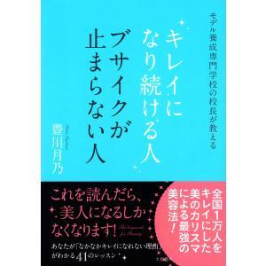 キレイになり続ける人 ブサイクが止まらない人 電子書籍版 / 豊川月乃|ebookjapan