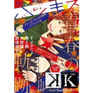 ハツキス 2015年11月号 [2015年10月24日発売] 電子書籍版 / Kiss編集部|ebookjapan