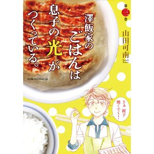 澤飯家のごはんは息子の光がつくっている。 (3) 電子書籍版 / 山田可南 ebookjapan