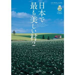 日本で最も美しい村 2 電子書籍版 / 「日本で最も美しい村」連合 ebookjapan