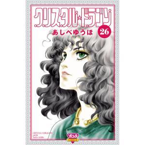 【初回50%OFFクーポン】クリスタル☆ドラゴン (26) 電子書籍版 / あしべゆうほ