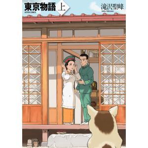 【初回50%OFFクーポン】東京物語 (上) 電子書籍版 / 滝沢聖峰|ebookjapan
