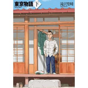【初回50%OFFクーポン】東京物語 (下) 電子書籍版 / 滝沢聖峰|ebookjapan