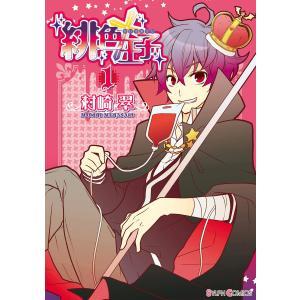 緋色王子(1) 電子書籍版 / 著者:村崎翠|ebookjapan