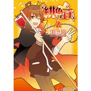 緋色王子(2) 電子書籍版 / 著者:村崎翠|ebookjapan