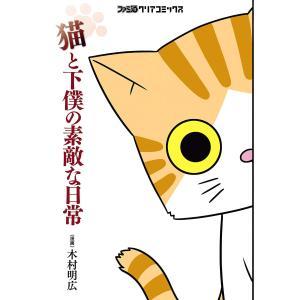 猫と下僕の素敵な日常 電子書籍版 / 著者:木村明広 ebookjapan