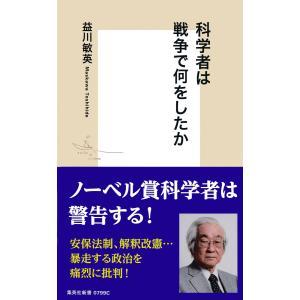 【初回50%OFFクーポン】科学者は戦争で何をしたか 電子書籍版 / 益川敏英 ebookjapan