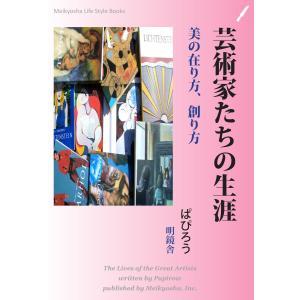 芸術家たちの生涯 電子書籍版 / 著:ぱぴろう|ebookjapan