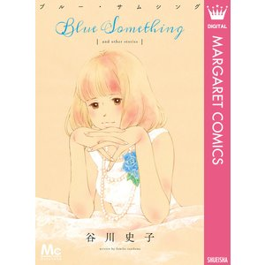 【初回50%OFFクーポン】ブルー・サムシング 電子書籍版 / 谷川史子 ebookjapan