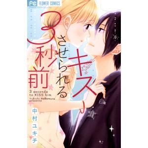 キスさせられる3秒前 電子書籍版 / 中村ユキチ|ebookjapan