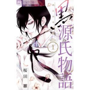 黒源氏物語 (1) 電子書籍版 / 桜田雛 ebookjapan