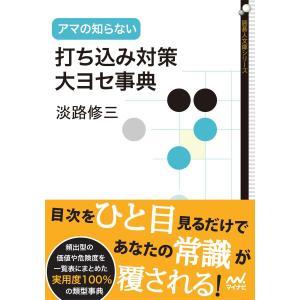 アマの知らない打ち込み対策・大ヨセ事典 電子書籍版 / 著:淡路修三