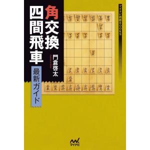 角交換四間飛車 最新ガイド 電子書籍版 / 著:門倉啓太|ebookjapan