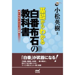 基礎からわかる 白番布石の教科書 迷いをなくす5つの鉄則 電子書籍版 / 著:小松英樹