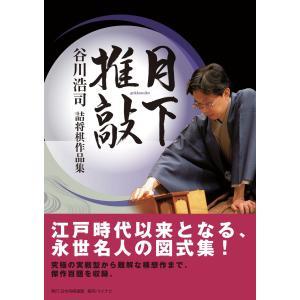 月下推敲 谷川浩司詰将棋作品集 電子書籍版 / 著:谷川浩司
