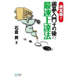 決定版! 囲碁入門その後の最速上達法 電子書籍版 / 著:石倉昇
