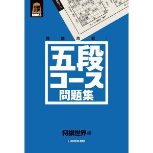 五段コース問題集 電子書籍版 / 編:将棋世界 ebookjapan