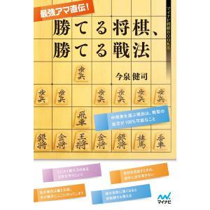 最強アマ直伝!勝てる将棋、勝てる戦法 電子書籍版 / 著:今泉健司|ebookjapan