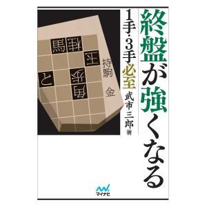 【初回50%OFFクーポン】終盤が強くなる 1手・3手必至 電子書籍版 / 著:武市三郎