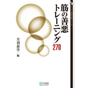 筋の善悪トレーニング270 電子書籍版 / 編:月刊碁学 ebookjapan