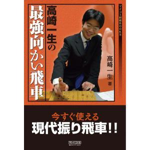 【初回50%OFFクーポン】高崎一生の最強向かい飛車 電子書籍版 / 著:高崎一生
