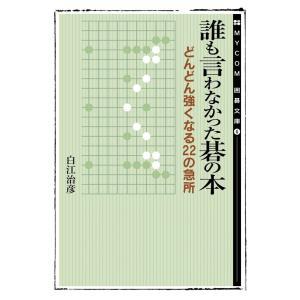誰も言わなかった碁の本 マイナビ囲碁文庫 どんどん強くなる22の急所 電子書籍版 / 著:白江治彦|ebookjapan