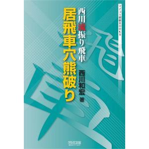 西川流振り飛車 居飛車穴熊破り 電子書籍版 / 著:西川和宏