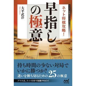 ネット将棋攻略!早指しの極意 電子書籍版 / 著:大平武洋 ebookjapan