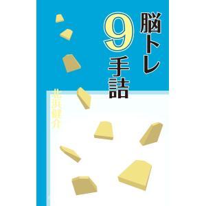 【初回50%OFFクーポン】脳トレ9手詰 電子書籍版 / 著:北浜健介