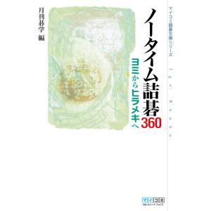 【初回50%OFFクーポン】ノータイム詰碁360 ヨミからヒラメキヘ 電子書籍版 / 編:月刊碁学