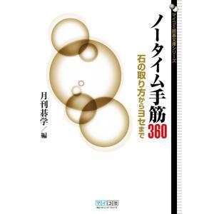 ノータイム手筋360 石の取り方からヨセまで 電子書籍版 / 編:月刊碁学 ebookjapan