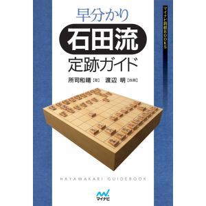 早分かり石田流定跡ガイド 電子書籍版 / 著:所司和晴