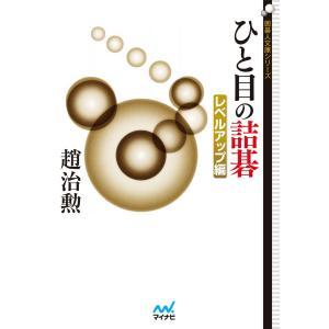 【初回50%OFFクーポン】ひと目の詰碁 レベルアップ編 電子書籍版 / 著:趙治勲