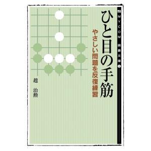 【初回50%OFFクーポン】ひと目の手筋 電子書籍版 / 著:趙治勲|ebookjapan