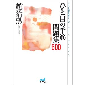 【初回50%OFFクーポン】ひと目の手筋 問題集600 電子書籍版 / 著:趙治勲|ebookjapan