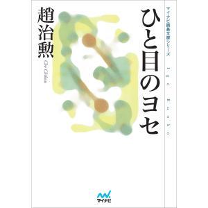 【初回50%OFFクーポン】ひと目のヨセ 電子書籍版 / 著:趙治勲|ebookjapan