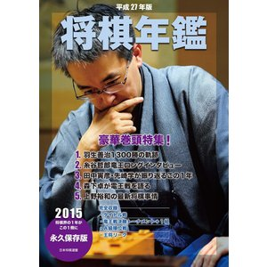 平成27年版 将棋年鑑 2015 電子書籍版 / 著:日本将棋連盟|ebookjapan