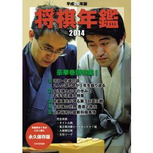 平成26年版 将棋年鑑 2014 電子書籍版 / 編:日本将棋連盟|ebookjapan