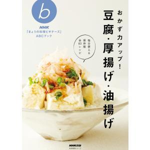 NHK出版(編) 出版社:NHK出版 連載誌/レーベル:NHK「きょうの料理ビギナーズ」ABCブック...