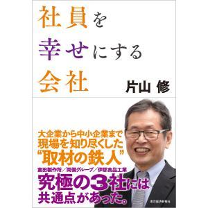 【初回50%OFFクーポン】社員を幸せにする会社 電子書籍版 / 著:片山修 ebookjapan