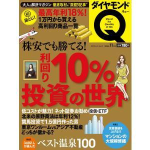 ダイヤモンドQ 15年11月号 電子書籍版 / ダイヤモンド社|ebookjapan