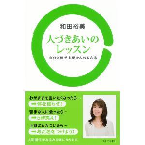 人づきあいのレッスン 電子書籍版 / 和田裕美