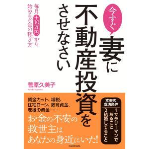 今すぐ妻に不動産投資をさせなさい 電子書籍版 / 著者:菅原久美子|ebookjapan