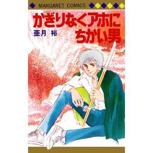 かぎりなくアホにちかい男 電子書籍版 / 亜月裕 ebookjapan