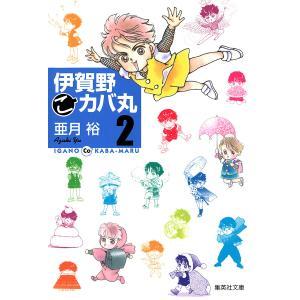 伊賀野(こ)カバ丸 (2) 電子書籍版 / 亜月裕 ebookjapan