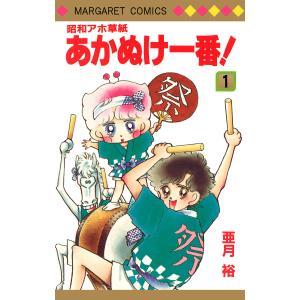 昭和アホ草紙 あかぬけ一番! (1) 電子書籍版 / 亜月裕 ebookjapan